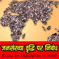 badhti jansankhya essay in hindi