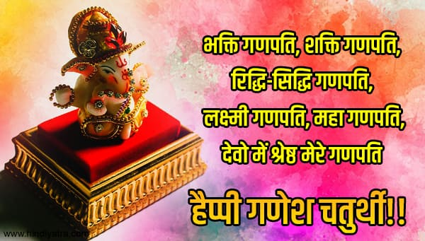 ganesh chaturthi message in hindi