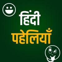 hindi me paheli