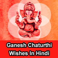 vinayaka chaturthi wishes in hindi