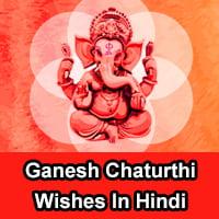 vinayaka chaturthi wishes in hindi