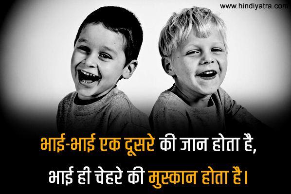 Brother Status Hindi