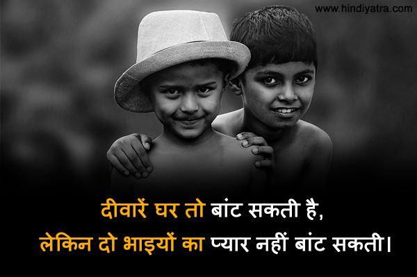 Brother Status in Hindi