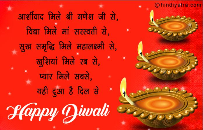 Latest deepavali shayari