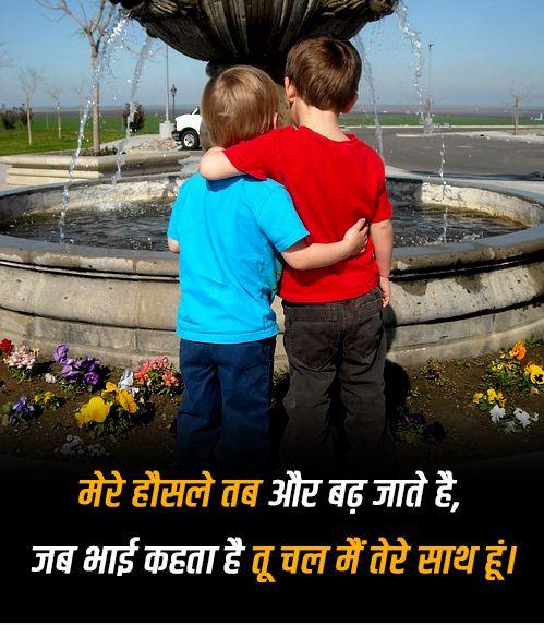 bhai bhai status in hindi