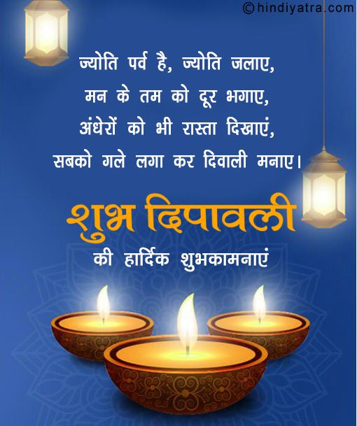 diwali shayari quotes in hindi