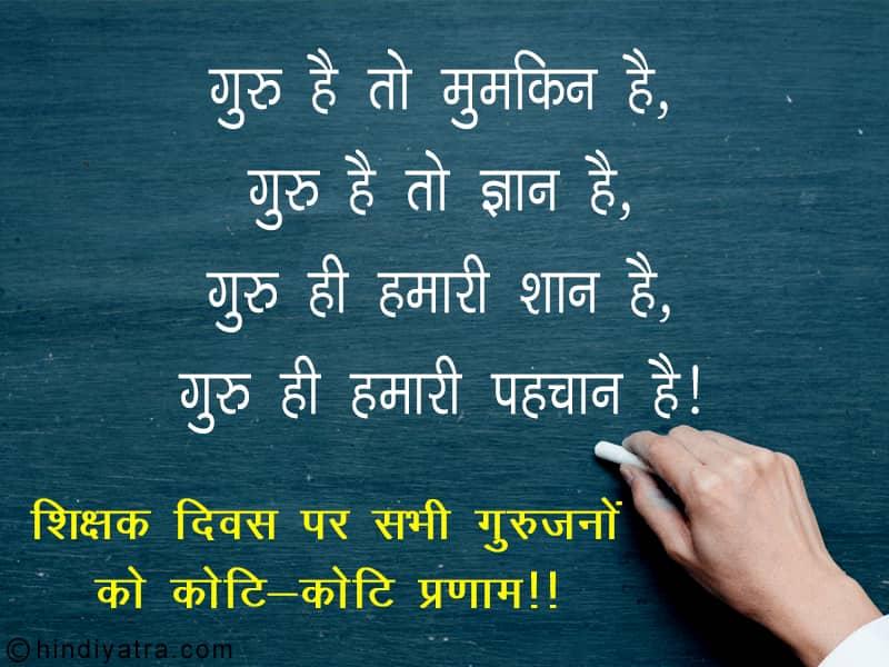 guru hai to mumkin hai - teachers day wishes
