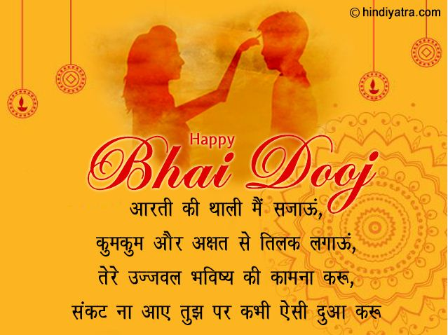 hindi status for bhai dooj