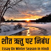 sardi ka mausam essay in hindi