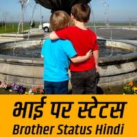 status for bhai