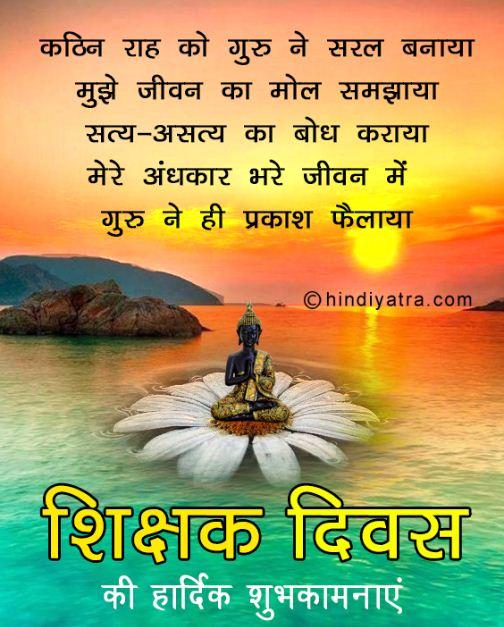 teacher ke liye shayari in hindi