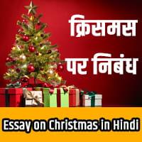 Christmas Par Nibandh