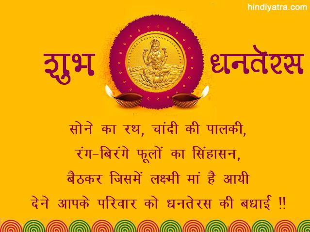 shubh dhanteras wishes in hindi