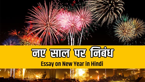 Essay on New Year in Hindi