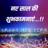hindi nav varsh wishes