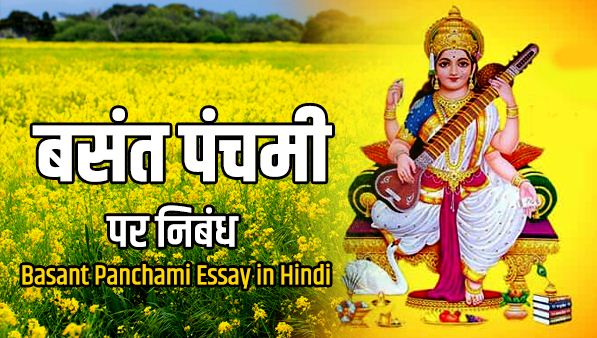 Basant Panchami Essay in Hindi