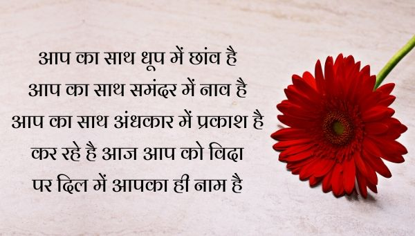 Farewell Shayari in Hindi