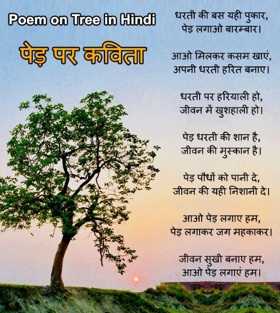 Poem on Tree in Hindi