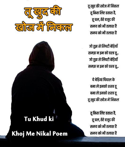 Tu Khud ki Khoj Me Nikal Poem