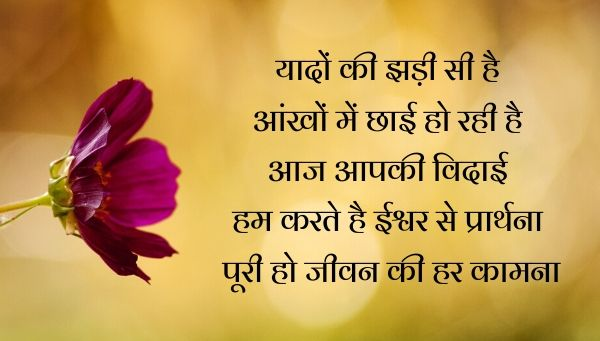 farewell shayari for seniors in hindi