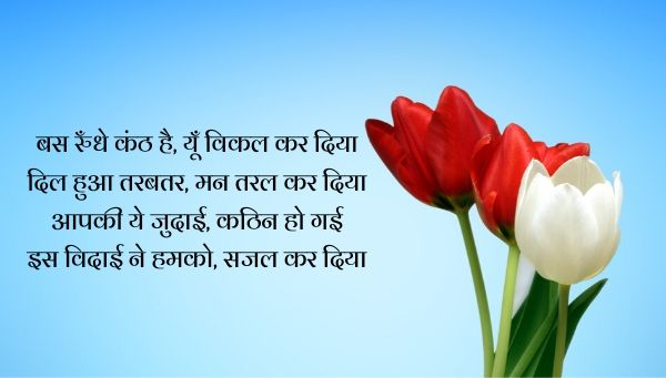 farewell shayari in hindi for teachers