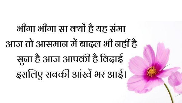 shayari on farewell party hindi