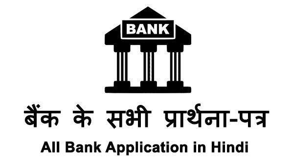 All Bank Application in Hindi