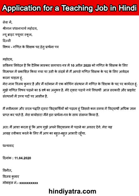Application for a Teaching Job in Hindi -