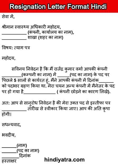 Resignation Letter Format Hindi