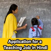 Teacher Job ke Liye Application in Hindi