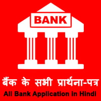 bank ki sabhi parkar ki application