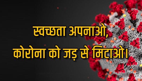 Coronavirus Slogan in Hindi
