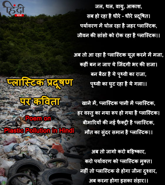 Poem on Plastic Pollution in Hindi
