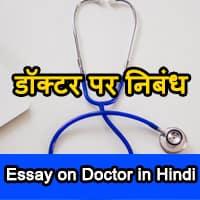 doctor par nibandh