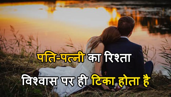 husband wife suvichar image