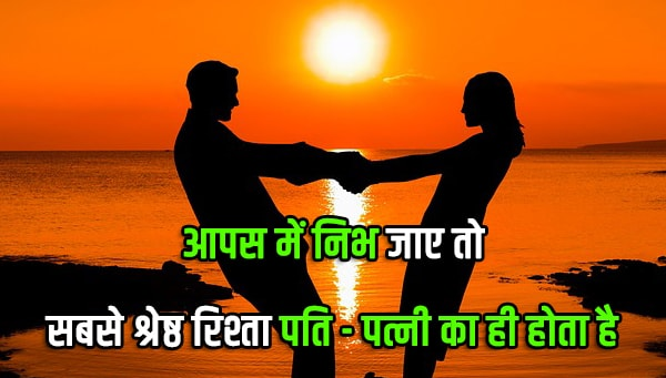 pati patni ka rishta quotes in hindi