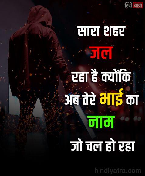 tere bhai ka naam chal rha hai Attitude status