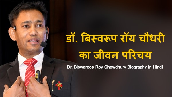Dr Biswaroop Roy Chowdhury Biography in Hindi