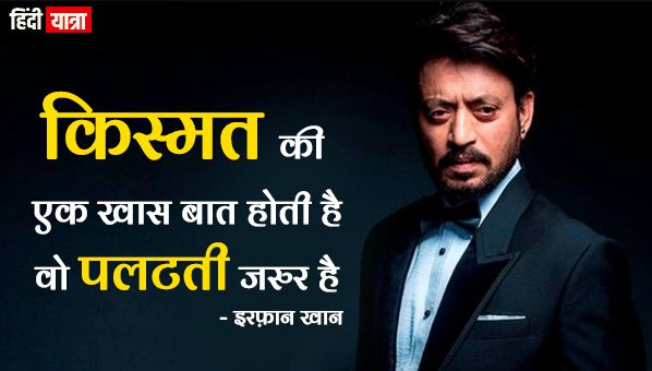 Irrfan Khan Quotes and Dialogues in Hindi
