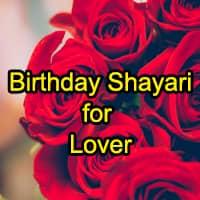 birthday shayari apne lover ke liye