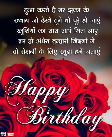 birthday shayari for girl