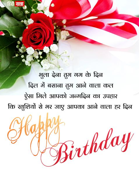 birthday shayari for love in hindi