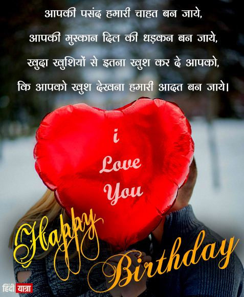 birthday shayari for my love