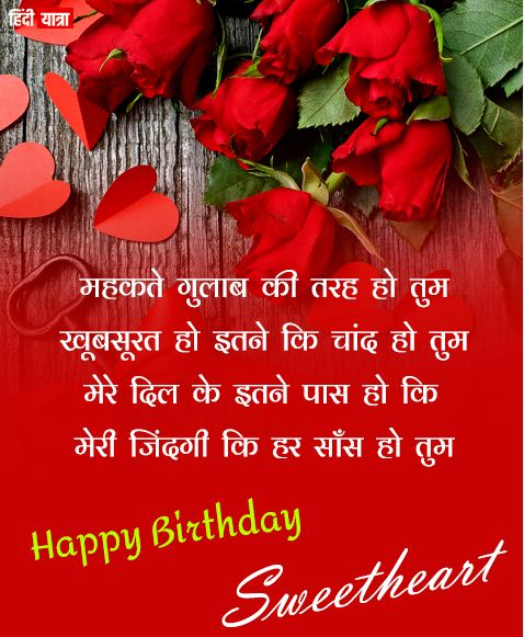 birthday shayari hindi for gf