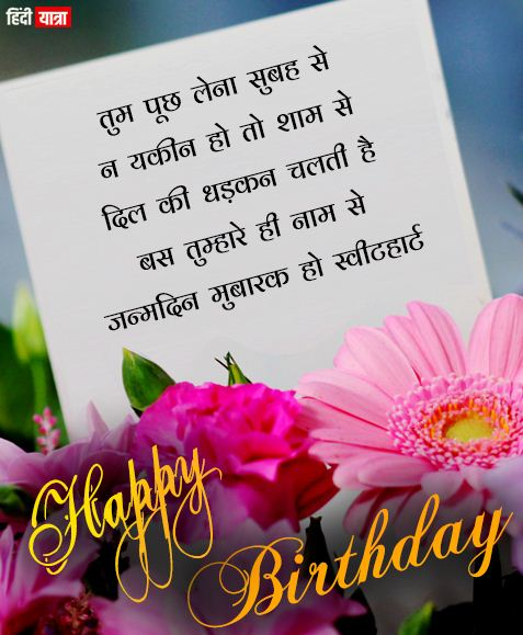 heart touching birthday wishes for lover in hindi font