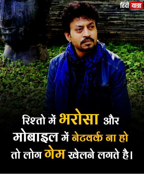 irrfan khan best dialogue in hindi