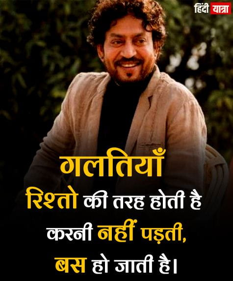 irrfan khan quotes in hindi
