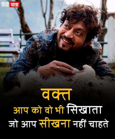 vakt aap ko vo bhi sikhata hai irrfan khan