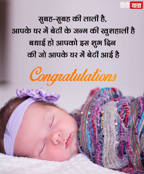 Newborn Baby Girl Quotes in Hindi