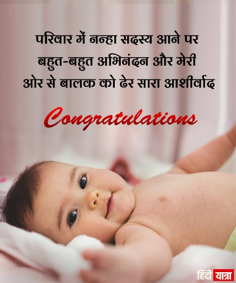 Newborn Baby Quotes in Hindi